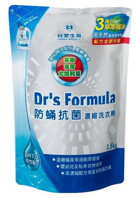 台塑生醫 Dr's Formula 防蹣抗菌濃縮洗衣精1.5kg/補充包《新品新配方!熱銷上市》