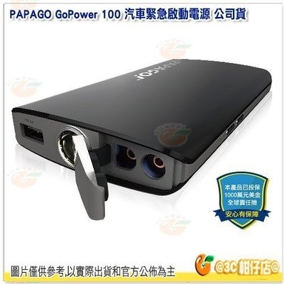 PAPAGO GoPower 100 汽車緊急啟動電源 公司貨 行動電源 防反充保護 SOS蜂鳴警示 內建LED