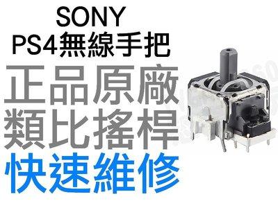 SONY PS4 全新原廠類比模組 類比搖桿(搖桿自走 方向亂飄 專業維修)【台中恐龍電玩】