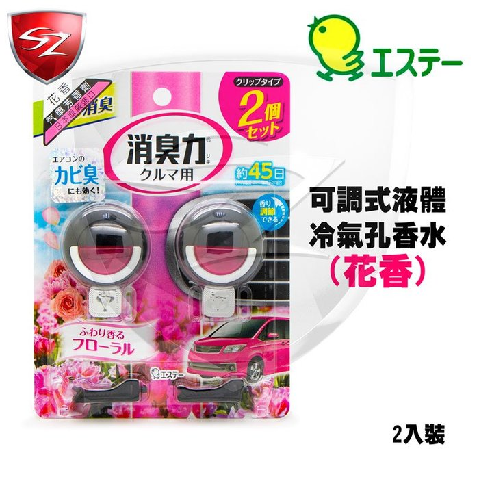 日本雞仔牌 S.T 可調式液體冷氣孔香水2入裝-花香 空氣清淨 芳香除臭 車用 家庭用 辦公室 浴室 汽車美容