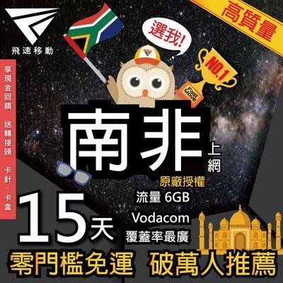 🔥現貨附發票🔥15天6GB 南非網卡 飛速移動 南非上網卡 南非上網 當地最大電信Vodacom 開普敦 好望角