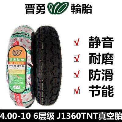 Henry小鋪-晉勇TNT輪胎電動四輪汽車4.00-10真空外胎老人四輪代步車外胎(規格不同 價格不同)