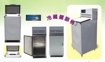 廚餘冷藏機 - 200公升