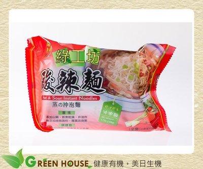 [綠工坊] 酸辣沖泡麵   酸辣麵  採用蒸煮麵體 非油炸  里仁 承昌