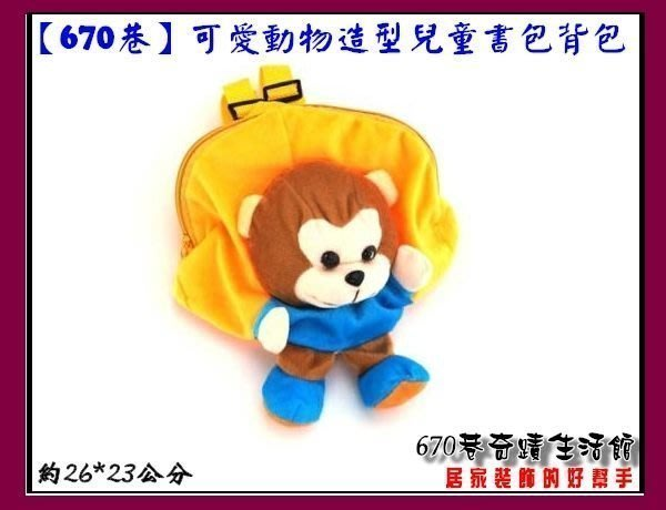 新670巷:可愛動物 書包.兒童動物 雙肩後背包.背包.手提包.~ 出貨~