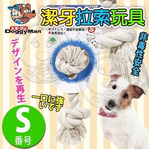 【🐱🐶培菓寵物48H出貨🐰🐹】DoggyMan》寵物自然素材棉質潔牙拉索玩具-S號20cm 特價175元