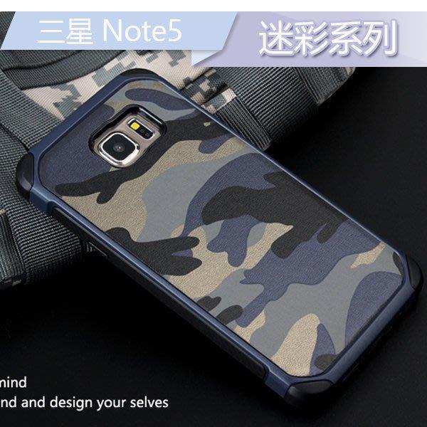 三星 GALAXY Note5 手機殼 N9200 創意迷彩 硅膠套 防摔 外殼 保護殼 保護套 全包 │時光機