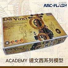 【ACADEMY系列】NO.8 機械鐘 - 以達文西手稿設計,可動式組裝模型,附圖解說明書
