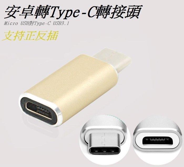 【3C生活家】安卓Android Micro USB 轉 Type C  轉接頭