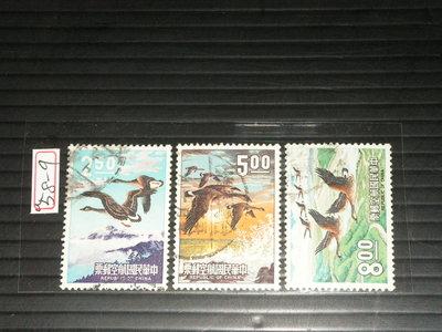 【愛郵者】〈舊票〉58年 (飛雁)航空 3全 少 直接買 / 航018(航18) U58-9