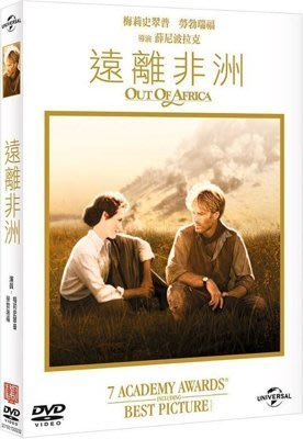 合友唱片 面交 自取 遠離非洲 Out of Africa 全新正版 DVD 梅莉史翠普飾 勞勃瑞福