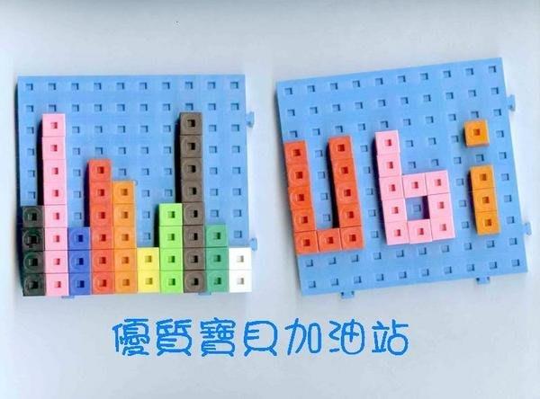 遊思樂 教具~U~bi小舖~百洞數學萬用板4PCS 組~ 公分公克連接方塊 ~