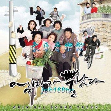 【象牙音樂】韓國電視原聲-- 媽媽發怒了 Mom Has Grown Horns OST (KBS TV Drama)