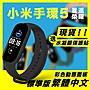 小米手環5 標準版 套餐組 送保貼 智能手環 運動手環 彩色螢幕 動態錶盤 防水 心率監測 女性健康 運動模式