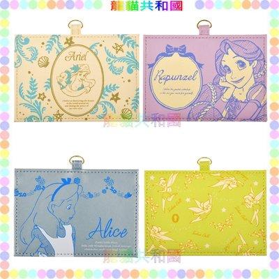 ※龍貓共和國※日本迪士尼DISNEY《小美人魚艾莉兒 愛麗絲 長髮公主樂佩 奇妙仙子 皮革車票夾證件夾 悠遊卡票卡夾 》