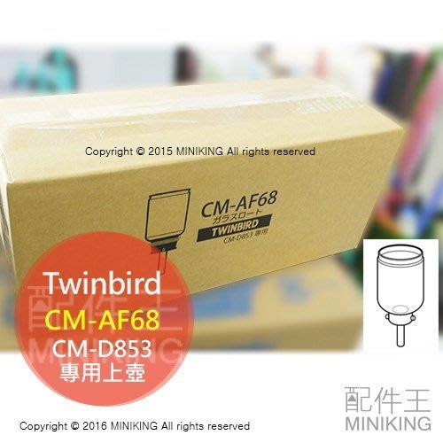 日本代購 雙鳥牌 Twinbird CM-AF68 原廠 上壺 CM-D853 咖啡機專用 虹吸壺 玻璃壺