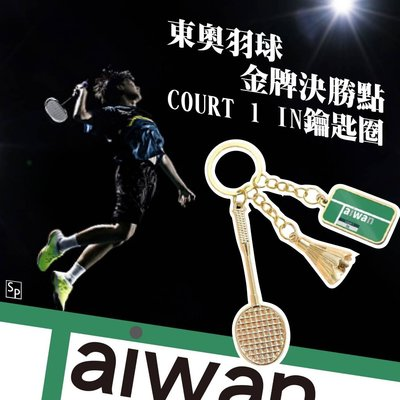 【限量】台灣IN 東京奧運羽球金牌鑰匙圈 吊飾 吊扣 台灣聖筊 王齊麟 李洋 麟洋配 賽末點 《現貨下單請詢問》