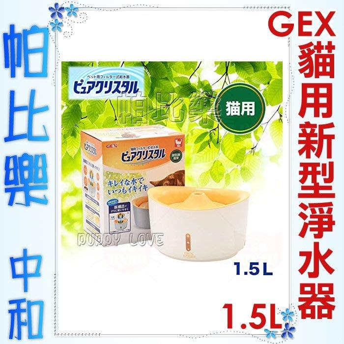 ◇帕比樂◇新款日本GEX.[E617]貓用 視窗型-1.5L 自動飲水器4582 流動飲水器 活水飲水器