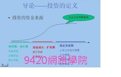 【9420-406】證券投資學 教學影片-(26 講課程, 上海交大), 260 元!