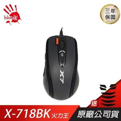 【限時促銷】A4 雙飛燕 X-718BK 火力王 電競滑鼠 /送鼠貼鼠墊/3年保/3200dpi/ X7滑鼠 劇本 巨集