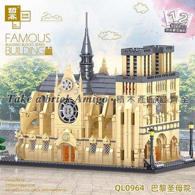阿米格Amigo│哲高QL0964 巴黎聖母院 教堂 主教座堂 經典建築 街景 知名景點 地標 積木 非樂高但相容 玩具