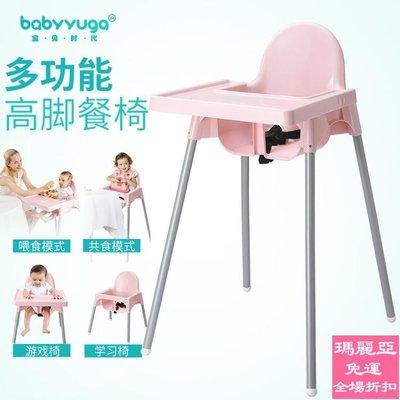 新品9折 寶貝時代嬰兒餐椅兒童便攜餐桌椅子寶寶吃飯塑膠bb凳高腳座椅飯桌【瑪麗亞】