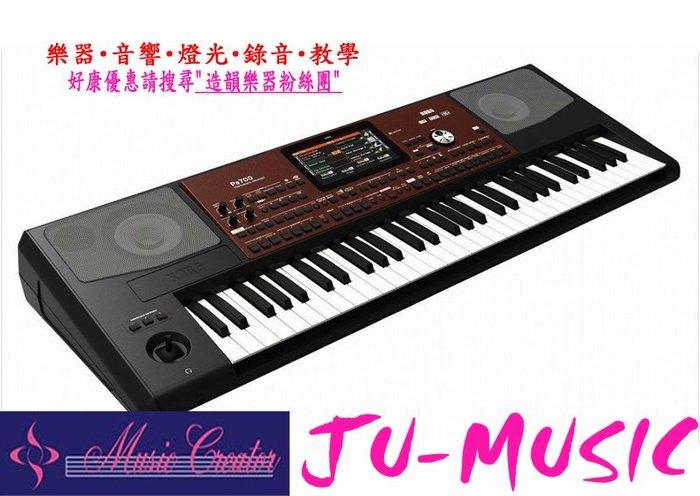 造韻樂器音響-JU-MUSIC- 全新 KORG Pa700 專業級 電子琴 伴奏琴 61鍵 專業 編曲