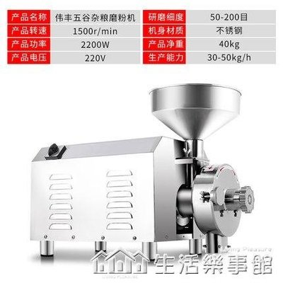 【免運】偉豐磨粉機五谷雜糧大型超細干磨商用打粉機不銹鋼全自動研磨機 SHLS58218