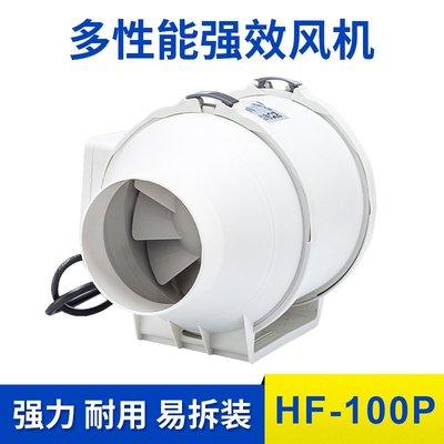 鴻冠 管道風機 HF-100P 100廚房油煙排風扇 4吋 衛生間換氣扇 強力抽風機 靜音 220V