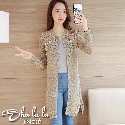 SHA LA LA 莎菈菈 韓版寬鬆顯瘦中長款鏤空花長袖針織外套3色2016102314
