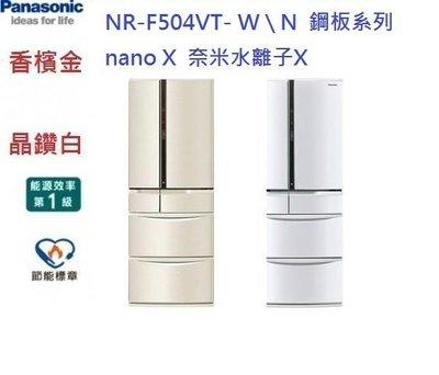 NR-F504VT 日本製六門鋼板送商品卡+悶燒鍋 F603HX F604HX F672WX F602VT F604VT