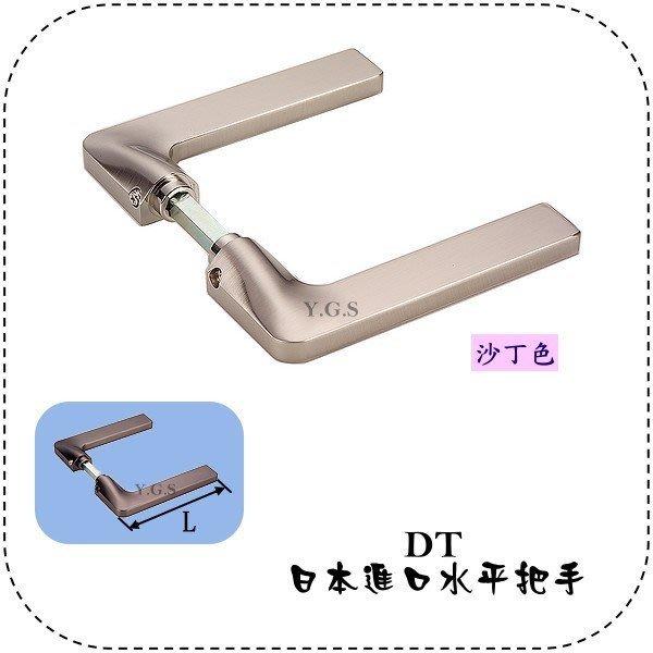 Y.G.S~鎖系列~DT日本進口沙丁水平把手(配件另計價,可選沙丁鎖腹、補助鎖、進口鎖舌) (含稅)