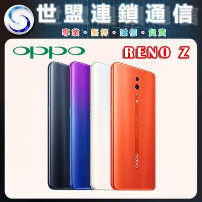 【台南世盟連鎖通信】歐珀 OPPO RENO Z CPH1979 8+128G 攜碼 台哥大 4G 1399 方案