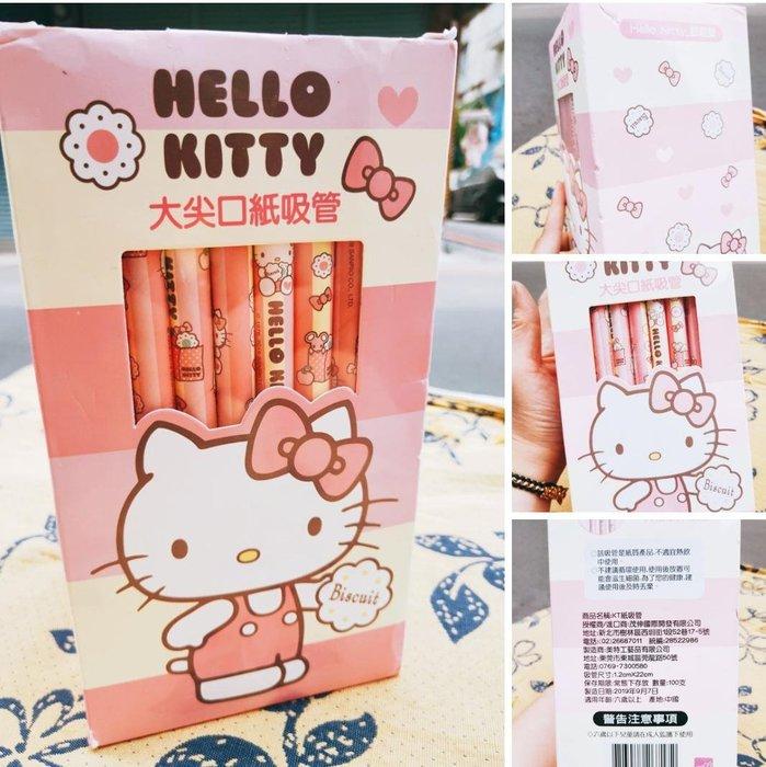 牛牛ㄉ媽*台灣正版授權 三麗鷗Hello Kitty   凱蒂貓   大尖口紙吸管-100入 一次性環保吸管