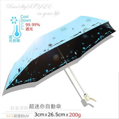 【RAINSKY傘】夢の旅_超輕降溫-防曬自動傘 (珍珠藍) / 防風傘抗UV傘陽傘雨傘防曬傘降溫傘摺疊傘折傘 (免運)