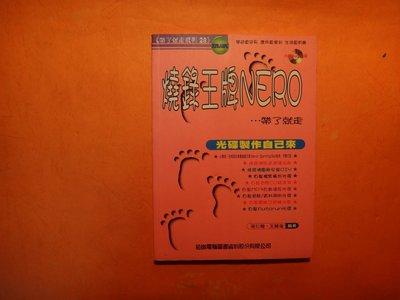 【愛悅二手書坊 06-09】燒錄王牌NERO帶了就走-光碟製作自己來 NERO燒錄 光碟燒錄DIY