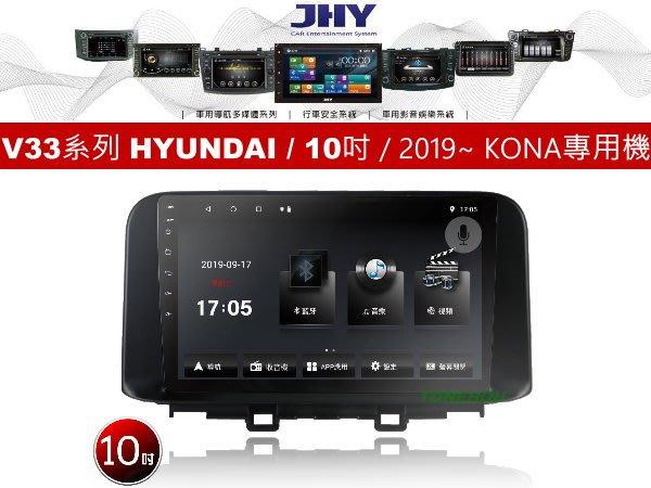 通豪汽車音響 JHY V33系列 現代 HYUNDAI / 10吋 / 2019~ KONA 專用安卓機