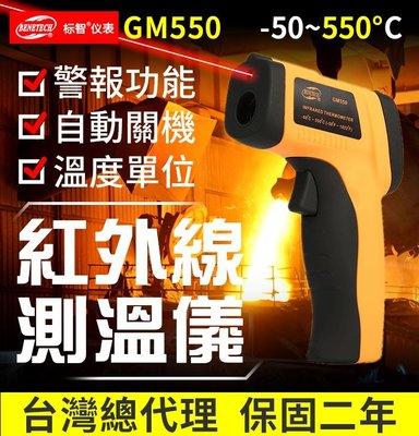 【傻瓜批發】(GM550)紅外線測溫槍 -50 ~ 550℃ 非接觸式測溫儀 雷射溫度計/油溫水溫冷氣烘培 保固二年