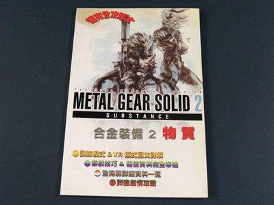 【懶得出門二手書】《METAL GEAR SOLID 合金裝備2物質超完全攻略本》七成新