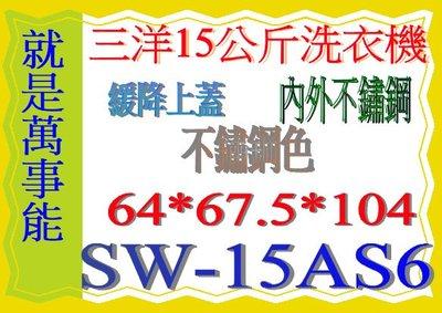 *萬事能*15公斤【三洋洗衣機】SW-15AS6~全景緩降上蓋 內外不鏽鋼另售SW-17NS6 SW-15NS6