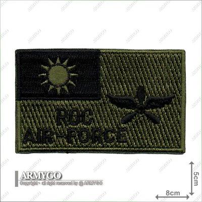 【ARMYGO】中華民國國旗+空軍徽 繡章 (低視度版)(5x8公分)