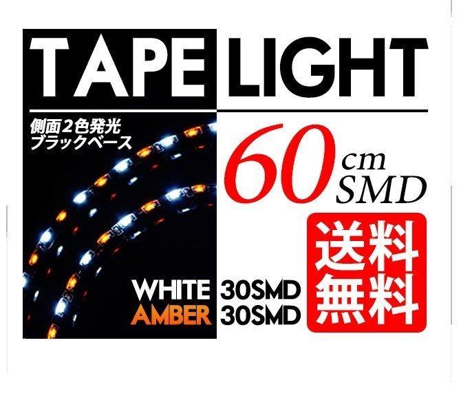 ◇光速LED精品◇ 燈眉 側面發光 側發光 60CM 60LED SMD 轉向燈 淚眼燈 黃白雙色