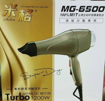 (現貨特價)㊣台灣製造㊣米格 MG-6500 吹風機 專利靜音渦輪 日本馬達 極速乾髮 1200W*HAIR魔髮師*