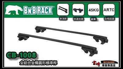 宮崎企業社-BNB RACK CB-1008車頂行李架 新北市