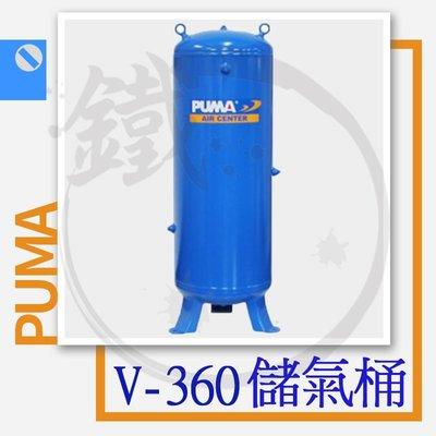*小鐵五金*台灣製造 PUMA 巨霸 V-360 立式 儲氣桶 儲備桶 360公升