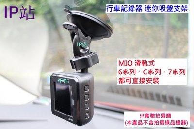 【IP站】迷你吸盤 mio 688 628 698D 688D 782 742 C572 汽車 行車記錄器 支架 車架 新北市