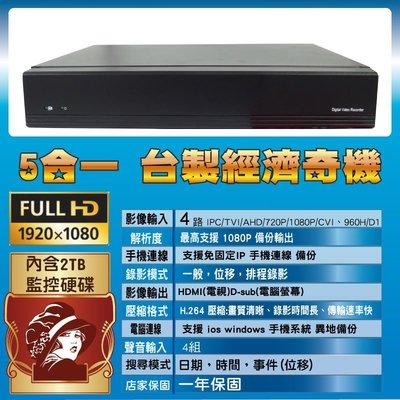 台製 4路 監控主機 含2TB硬碟 一年保固 台中市可自取 進美術館 支援4影像4聲音支援1080P 720P 960H