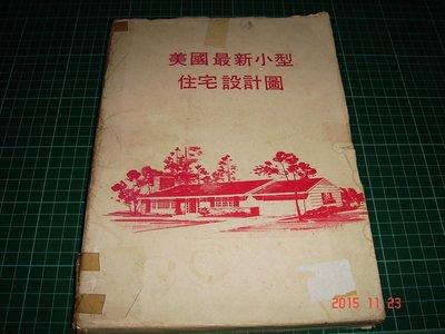 絕版早期 圖《美國 型住宅 圖》英文中國邸報出版 約100張【CS超聖文化讚】
