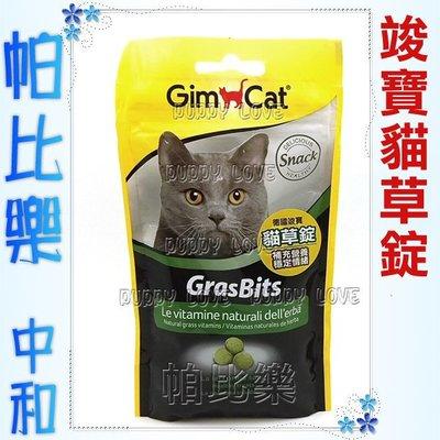 ◇◇帕比樂◇◇德國GIMCAT竣寶貓草錠袋裝85粒#0045