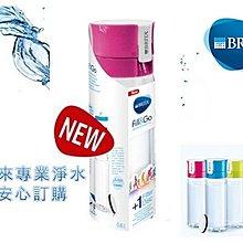 【德國BRITA】 Fill&Go隨身濾水瓶600ml (內含1入濾片)(贈送提帶喔!)- (桃紅色)另有藍色、綠、紫色